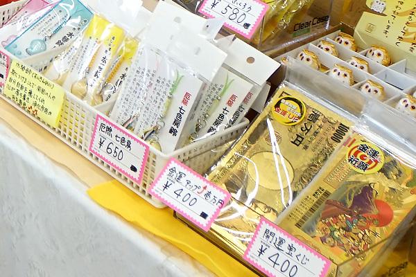 宝くじ金運アップグッズ・厄除けグッズ