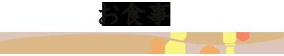 茨城県下妻市のグルメ・お食事・休憩処