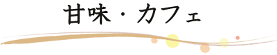 茨城県下妻市の甘味・カフェ・休憩処