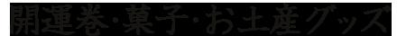 茨城県下妻市名物・大宝八幡宮参拝土産 ゑびすやの開運巻・菓子・お土産グッズ